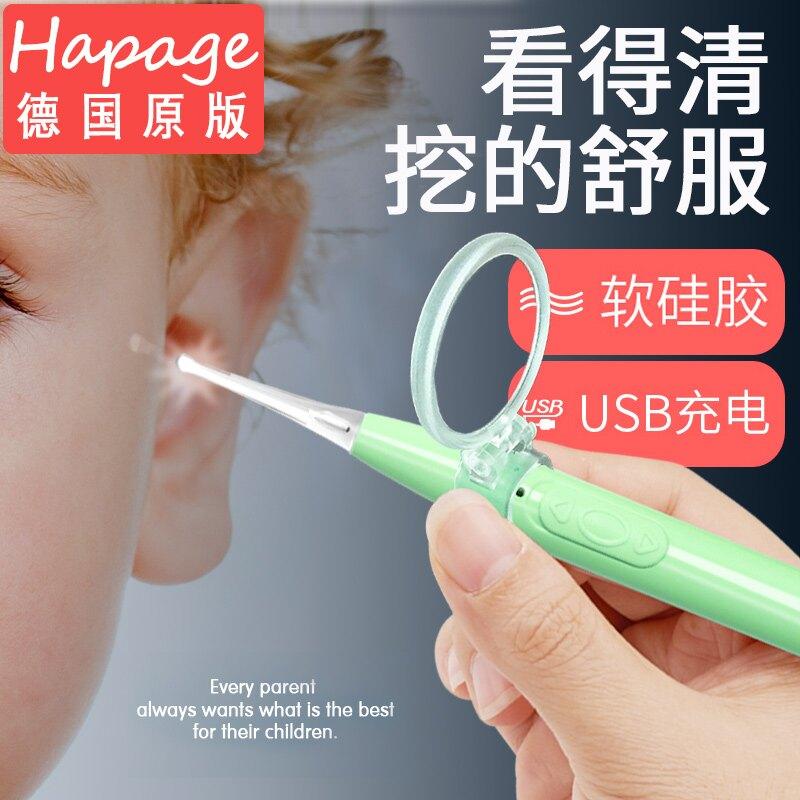 德國Hapage兒童發光耳勺掏耳神器挖耳勺帶燈寶寶采耳工具掏耳朵屎