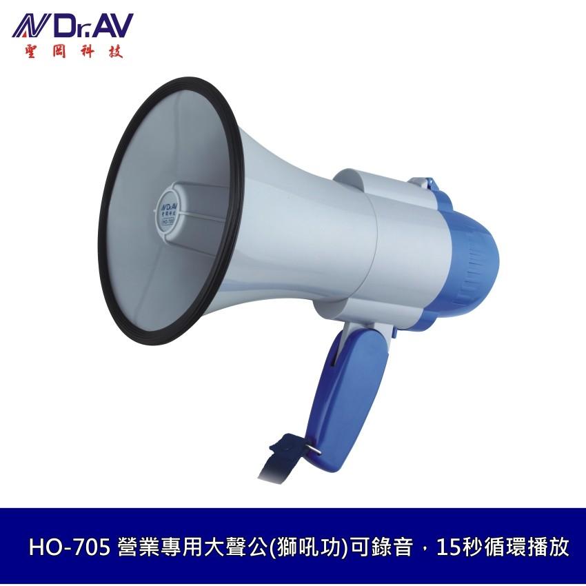 聖岡科技 HO-705 營業專用大聲公(獅吼功) 250米 喊話器 麥克風 可錄音 15秒循環播放 輕量舒適握 團康適用