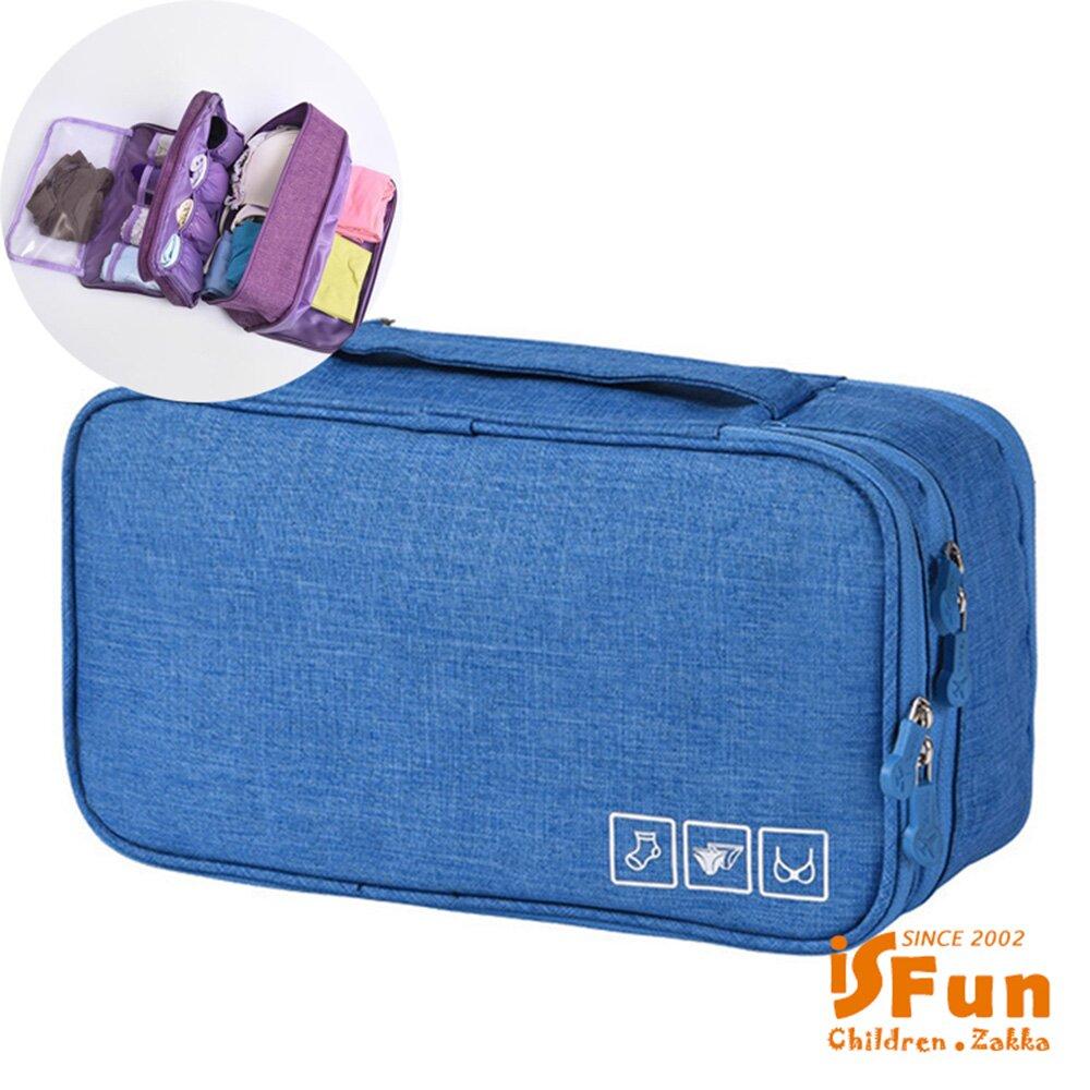 【iSFun】三層防水*牛津多格透視內衣收納包/天藍