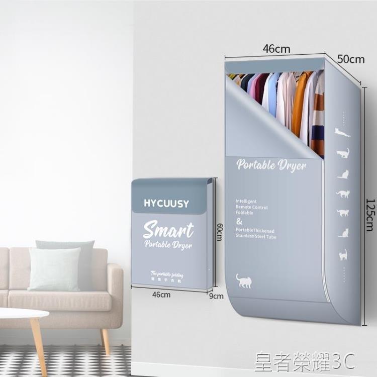 烘乾機 免安裝折疊烘干機家用小型迷你干衣機便攜壁掛式衣服速干機 摩登生活