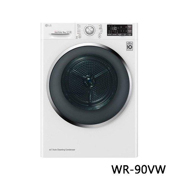 LG 樂金 WR-90VW WiFi免曬衣乾衣機 9公斤 原廠保固 結帳更優惠 黑皮TIME 66866