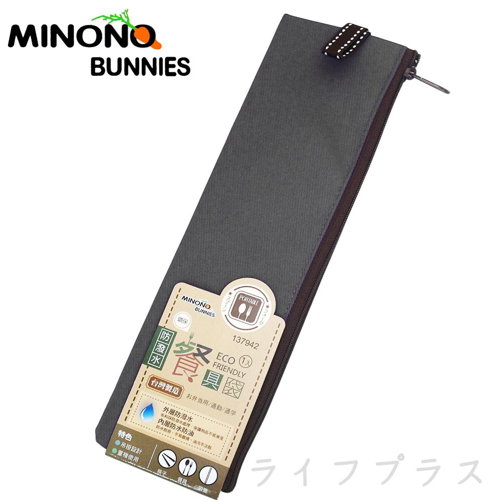 米諾諾防潑水環保餐具袋-深灰色