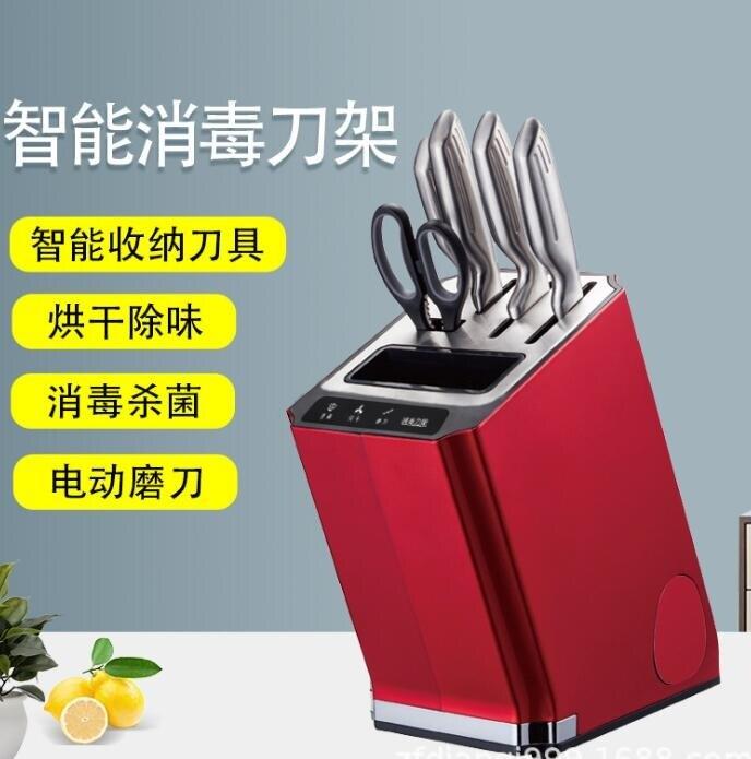 110v電壓居家智慧消毒刀架刀座 家用小型筷子消毒機 紫外線殺菌烘幹 多色小屋