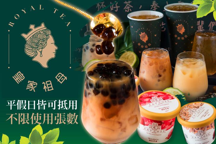 【台南】皇家祖母茶 #GOMAJI吃喝玩樂券#電子票券#美食餐飲