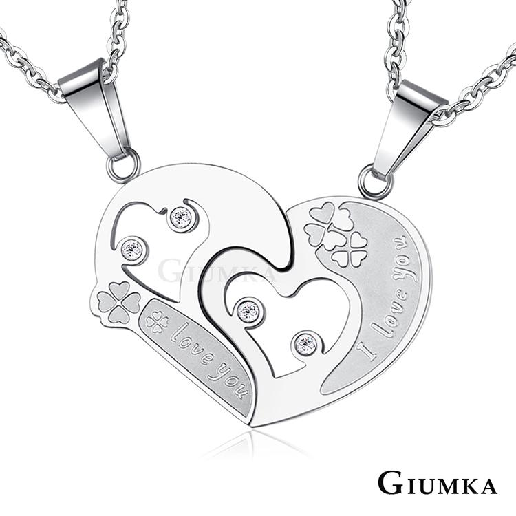 GIUMKA 愛的世界對鍊 兩款任選 MN08032