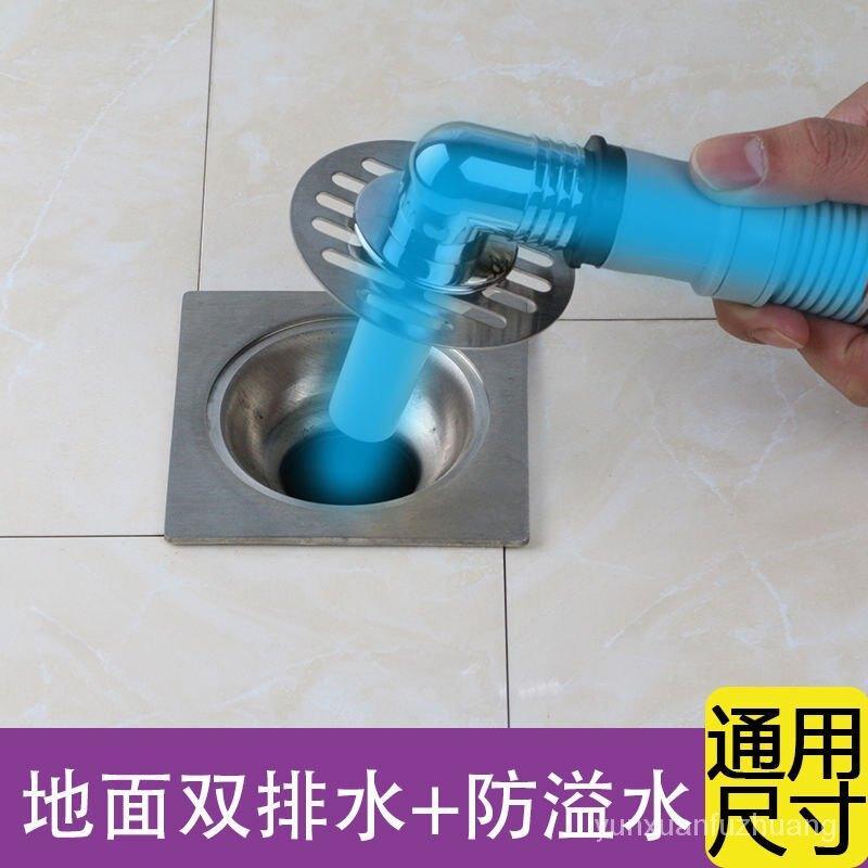 洗衣機地漏蓋板專用接頭兩用防臭蓋排水管防反水溢水下水管道三通 全館八五折