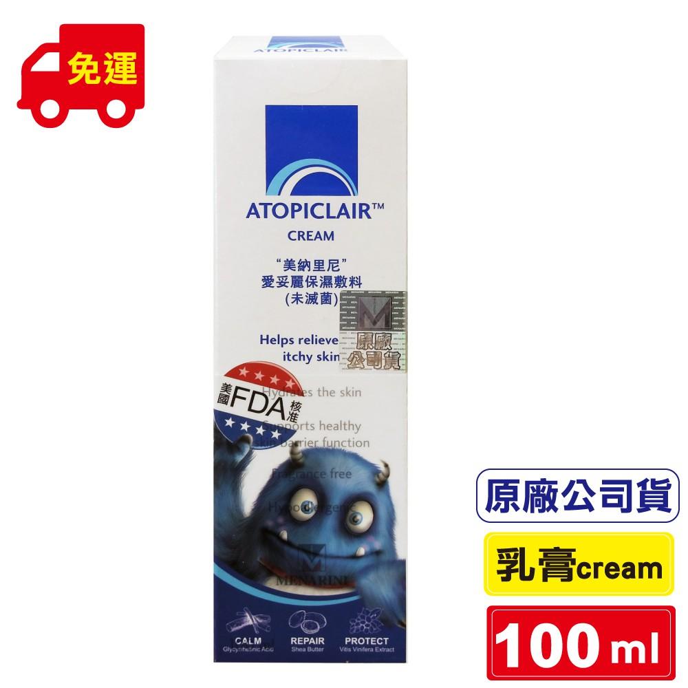 美納里尼 愛妥麗保濕敷料乳膏 ATOPICLAIR CREAM 100ml 專品藥局【2008408】