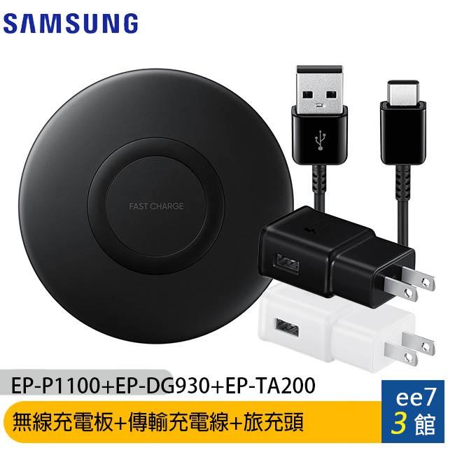 SAMSUNG無線充電板EP-P1100+EP-DG930 TypeC傳輸充電線+EP-TA200 15W旅充ee7-3