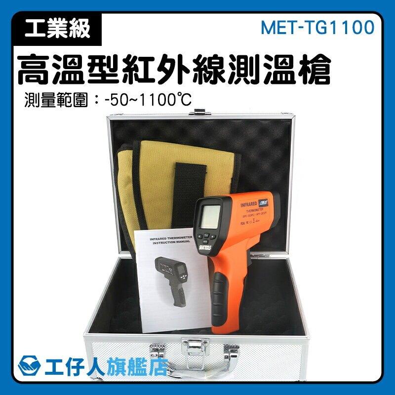 紅外線測溫槍 一年保固 高溫計 激光器 激光點溫度計 高溫測量 MET-TG1100