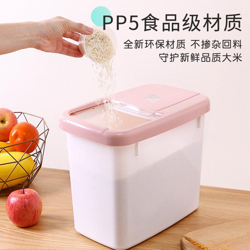 米桶防蟲防潮密封20斤30斤裝米缸面粉儲存罐大米收納盒儲米箱家用