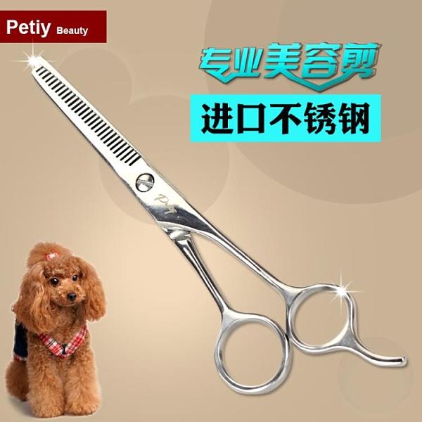 Petiy寶麗剪刀牙剪 狗狗剪毛剪刀泰迪狗美容工具修毛寵物用品 滿天星