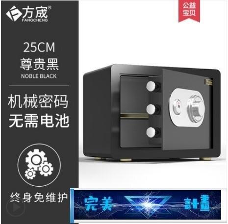 【八折】保險櫃 機械保險柜家用小型保險箱防盜迷你全鋼隱形入墻密碼帶鑰匙保險柜箱 城市玩家