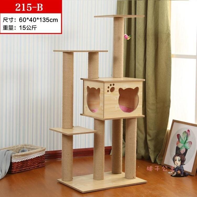 貓爬架 新環保大型一體貓樹貓跳臺貓抓板貓窩劍麻貓抓柱貓玩具T【居家家】