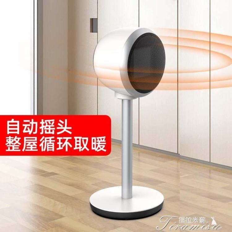 免運 精品-暖風機 立式電暖氣取暖器家用節能大面積辦公室熱風電暖器浴室暖風機臥室220V 快速出貨YYS