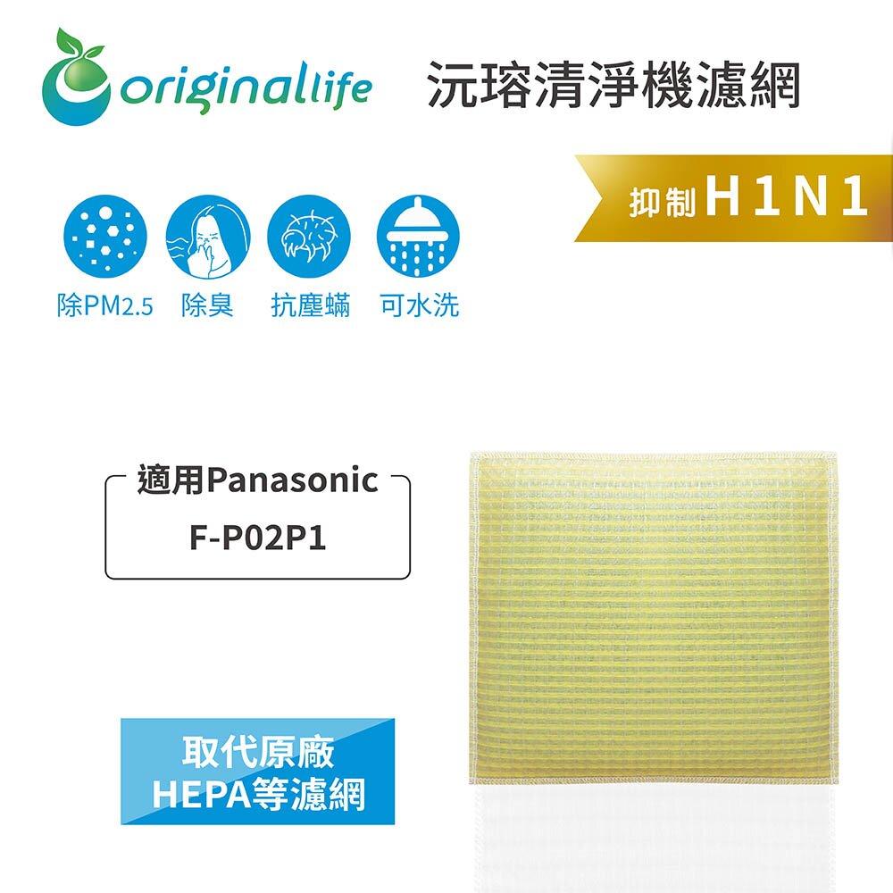 適用Panasonic:F-P02P1【Original Life】長效可水洗★超淨化空氣清淨機濾網