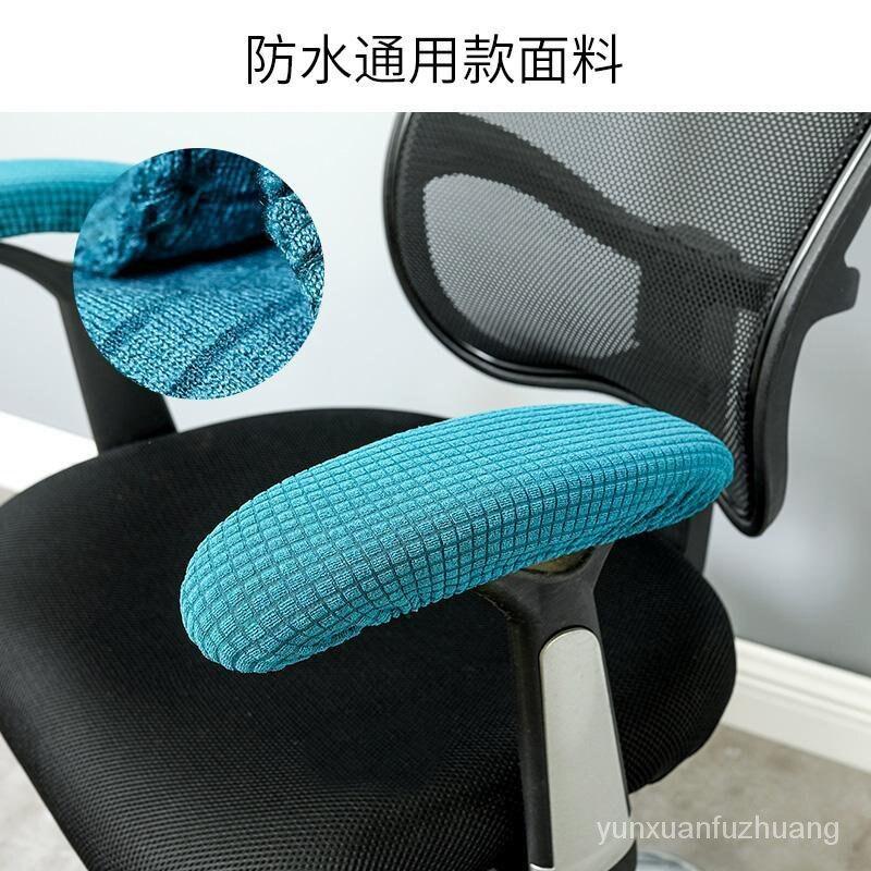 椅子扶手套辦公椅扶手套轉椅扶手罩座椅電腦椅把手套扶手包布椅套 全館八五折