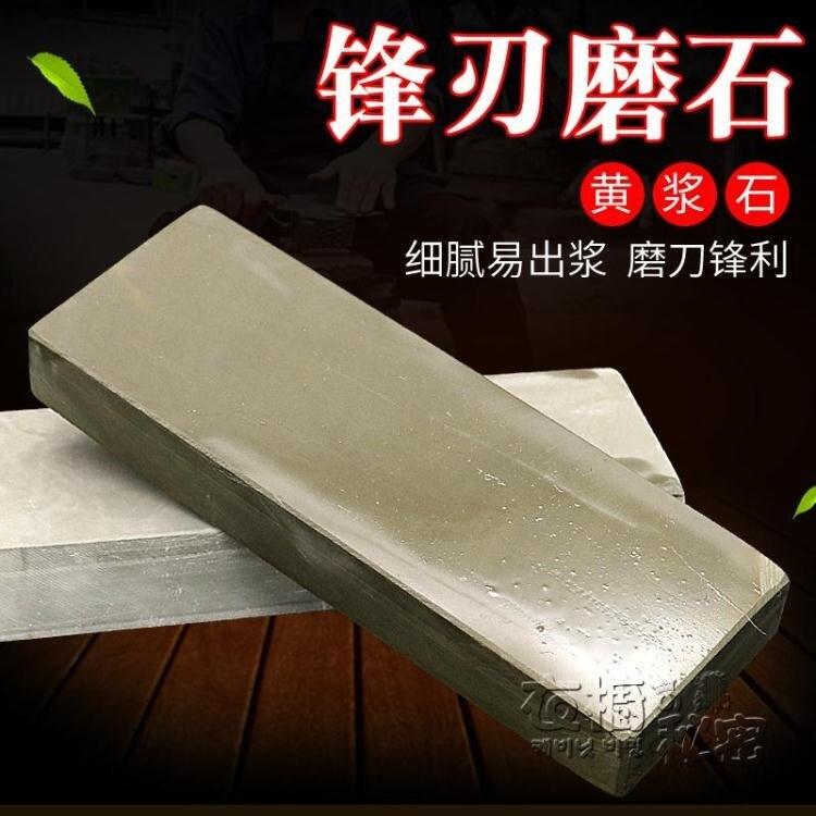 磨刀石 天然泥粑黃漿石原石切割 細磨刀石家用油石易出漿5000目精磨刀具