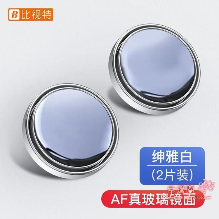 【八折】盲點鏡 小圓鏡後視鏡汽車倒車神器盲區輔助鏡反光鏡360度大視野防水鏡子
