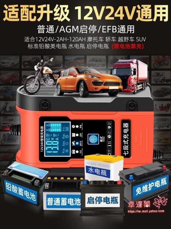 【八折】電瓶充電器 汽車電瓶充電器12v24v大功率摩托車蓄電池充電機自動智慧修復