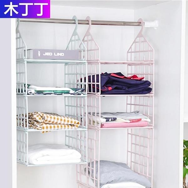 衣柜分層收納架多層衣物整理神器架臥室宿舍衣櫥衣服掛籃置物架 晴天時尚
