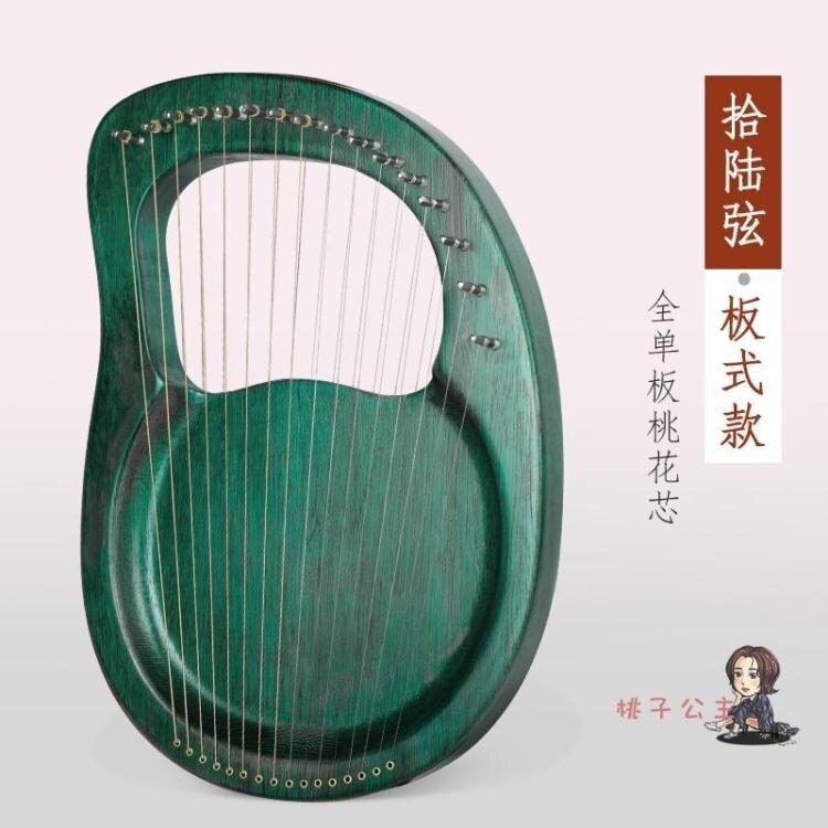 萊雅琴 小豎琴19弦便攜式萊雅琴男女初學者16弦小眾樂器21弦里拉琴LYRET【居家家】