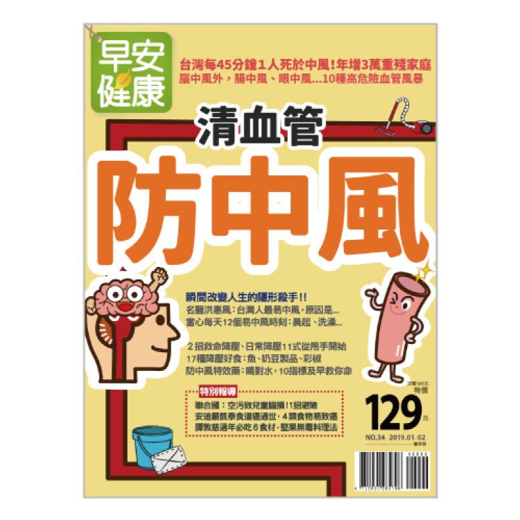 早安健康 2019/01.02 : 清血管防中風