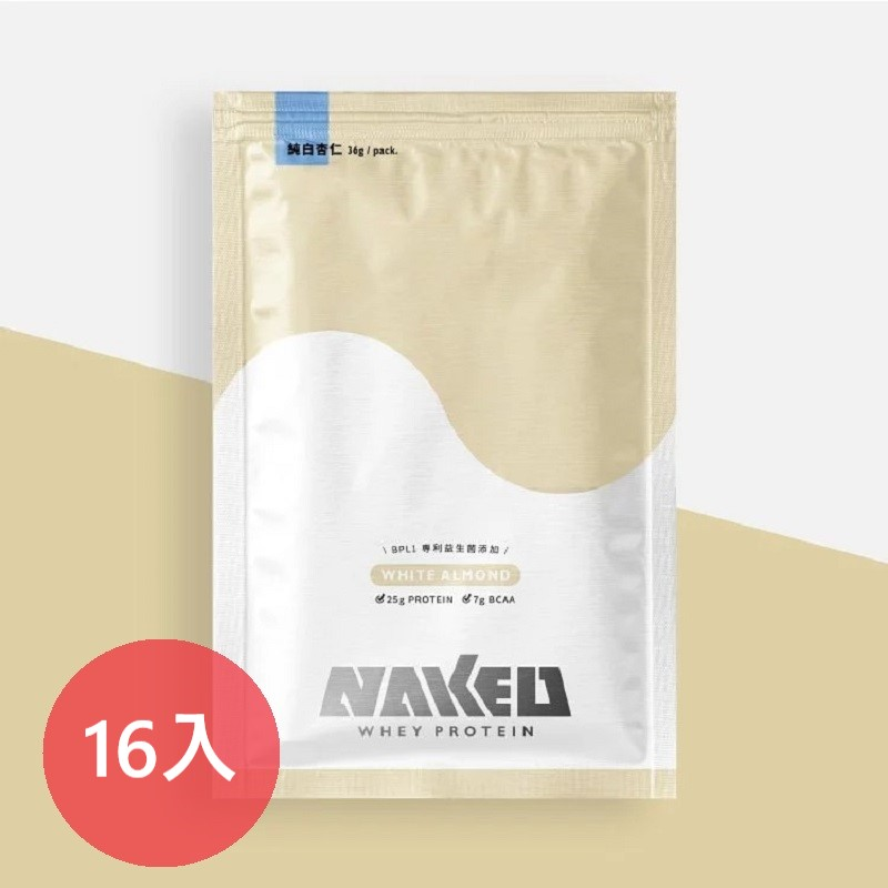 [NAKED] 低糖益生菌乳清蛋白16入組 (36g/包) 純白杏仁