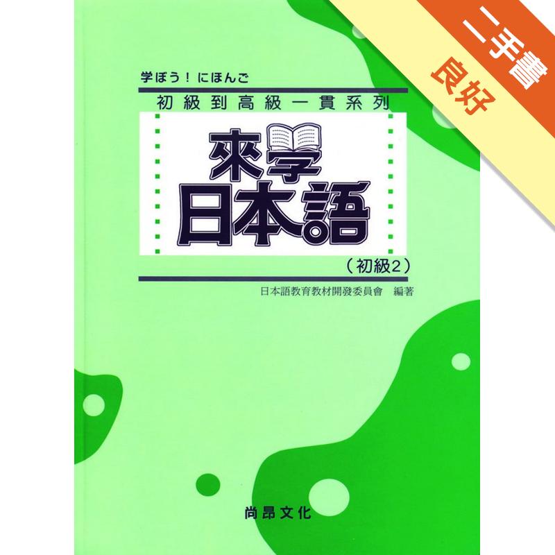 來學日本語(初級2)(書+1CD)新版-軟精裝[二手書_良好]8799