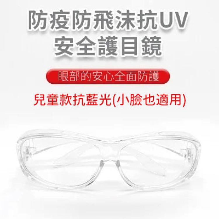 【WIWI】防飛沫抗UV護目鏡+藍光(兒童款/透明)★降低眼部暴露風險,保護眼睛結膜、有效隔離飛沫