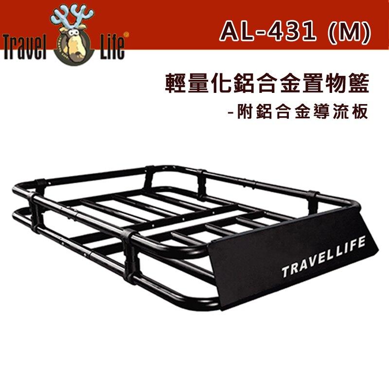 【露營趣】新店桃園 Travel Life 快克 AL-431M 輕量化鋁合金置物籃 附鋁合金導流板 行李盤 行李框 車頂框 置物盤 行李籃 行李箱 行李架 貨架