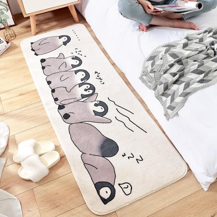 客廳地毯 簡約地毯家用卡通客廳茶几沙發墊臥室床邊墊子滿鋪榻榻米床前地墊