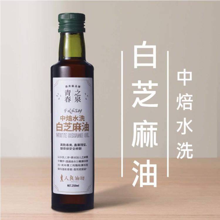 【人良油坊】中焙水洗白芝麻油250ml