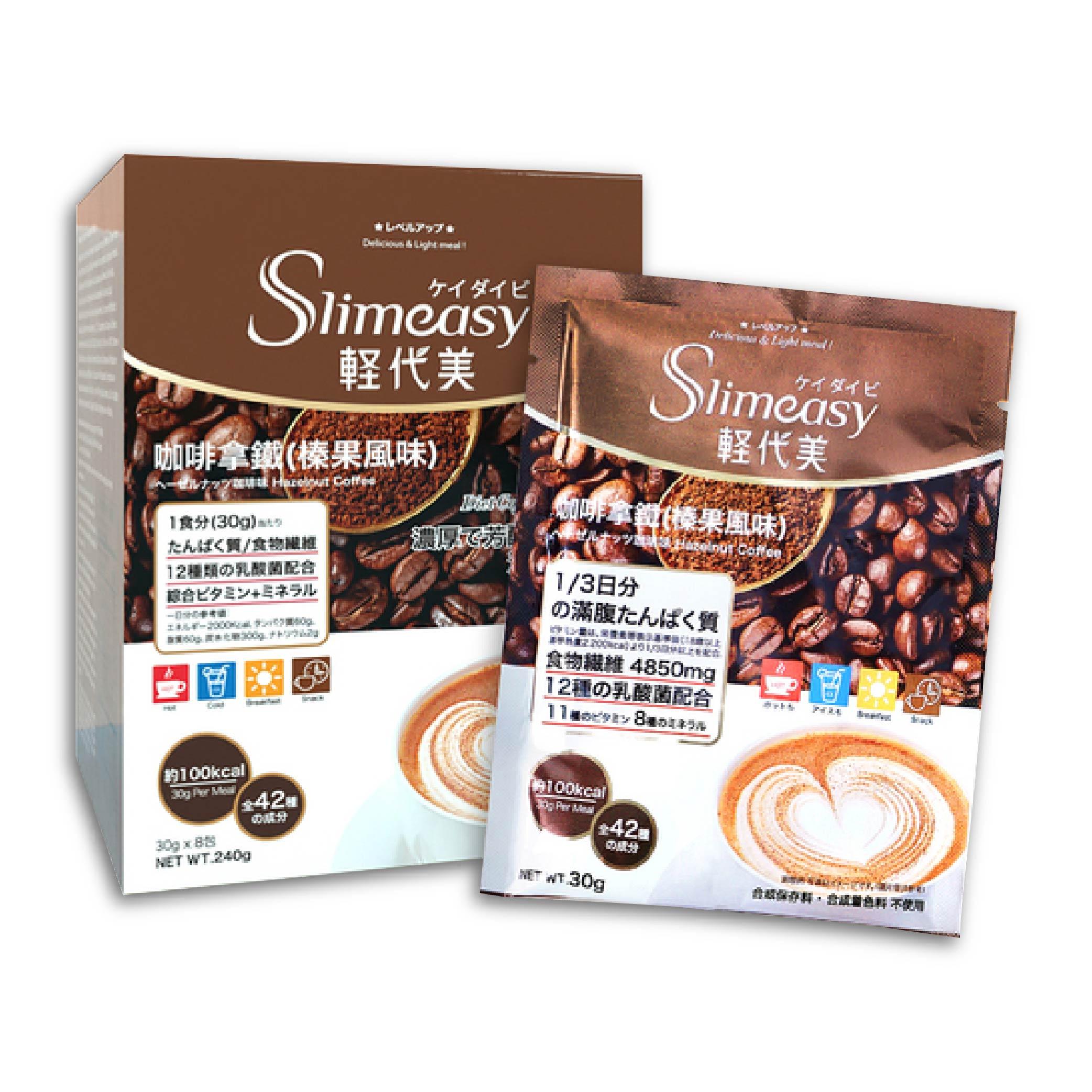 【Slimeasy輕代美】營養代餐 咖啡拿鐵榛果風味 隨身包 (30g/包) 8入