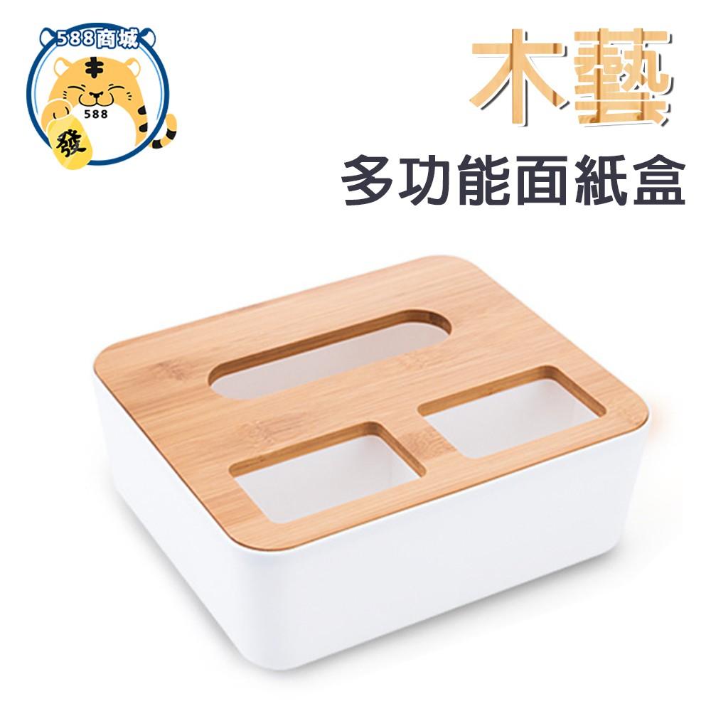 木藝面紙盒 面紙盒 衛生紙盒 抽取式面紙盒 紙巾盒 面紙盒 收納盒【588商城】