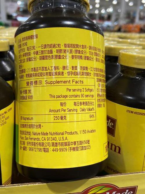 [COSCO代購] C222525 NATURE MADE 萊萃㺯檸檬酸鎂 180粒