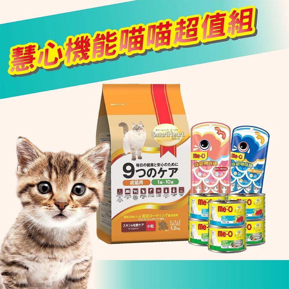 【貓貓超值組】慧心機能系列貓糧+貓罐+貓肉泥