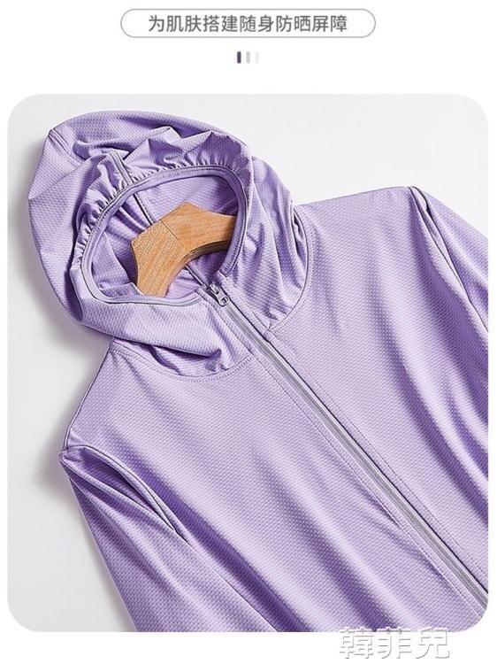 【免運】防曬衣 防曬衣女新款冰絲防紫外線夏季薄款針織長袖透氣防曬服外套男  新品上新 全館85折