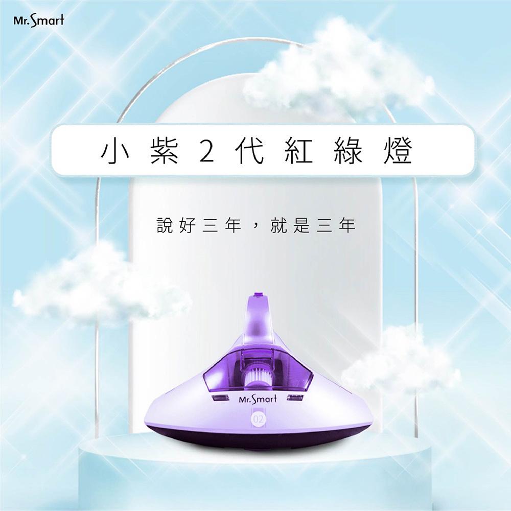 【Mr.Smart】小紫除蟎機二代 紅綠燈 (贈3年份濾網18顆)