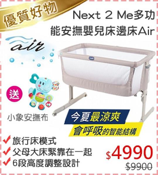 【線上婦幼展】chicco-Next 2 Me多功能親密安撫嬰兒床邊床Air版-亞麻棕