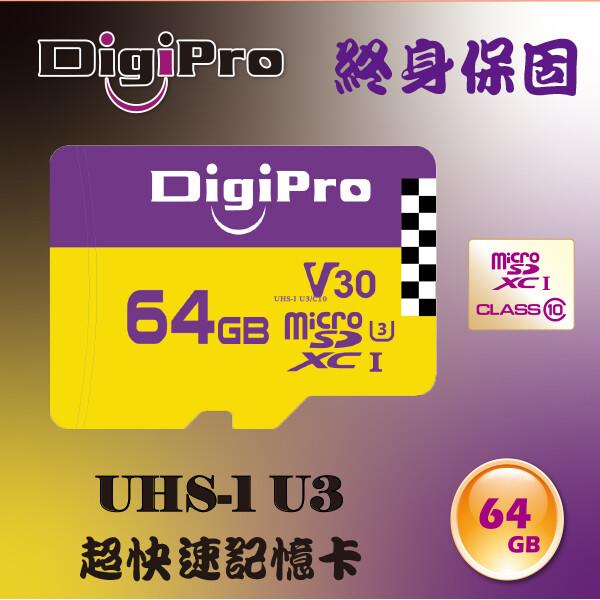 digipro micro sdxc uhs-i u3/c10 64gb 記憶卡 (copy)