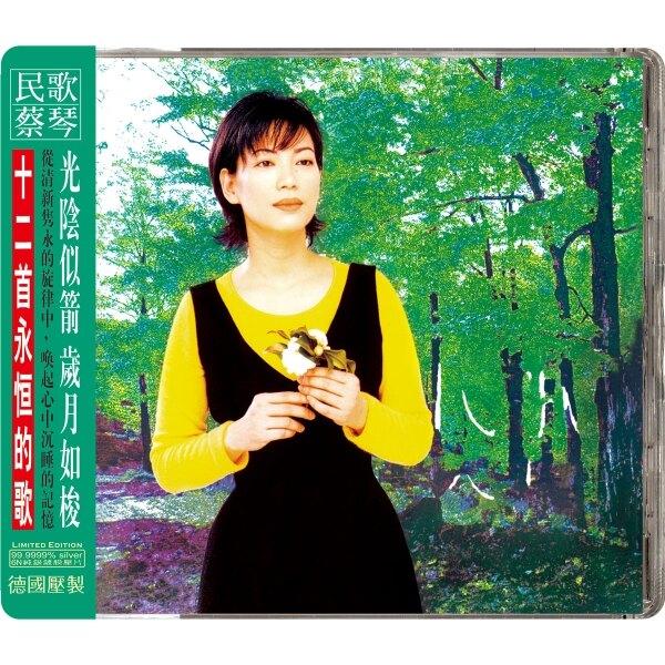 【停看聽音響唱片】【CD】蔡琴:民歌蔡琴 (6N純銀鍍膜壓片)