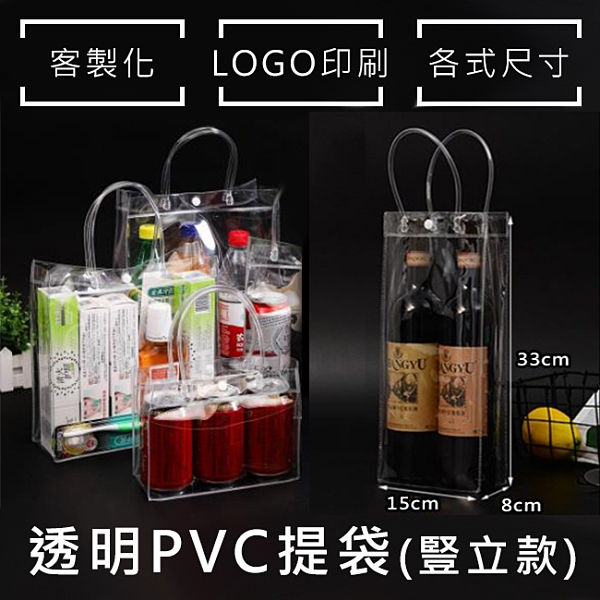 飲料袋 PVC袋(豎立5號袋) 多款尺碼 客製化 LOGO 透明袋 購物袋 廣告袋 網紅提袋【塔克】