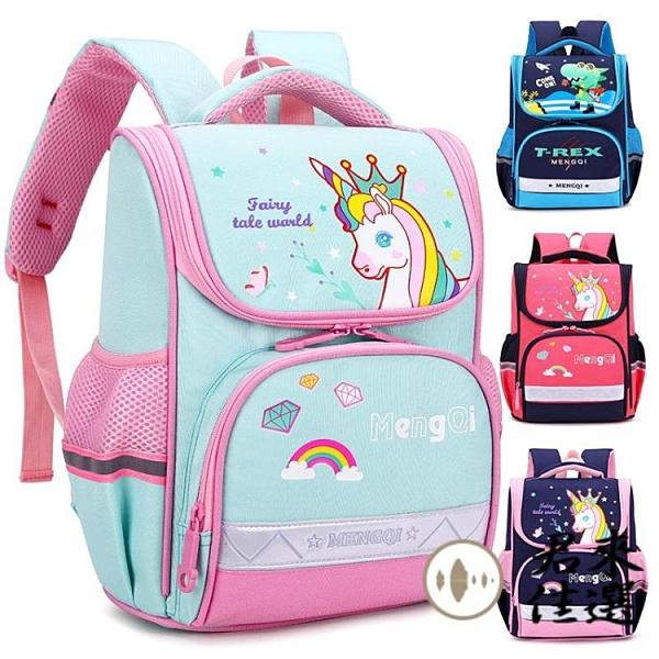 小學生書包一二三四年級兒童書包後背包輕便減負護脊書包防水雙肩包【君來佳選】