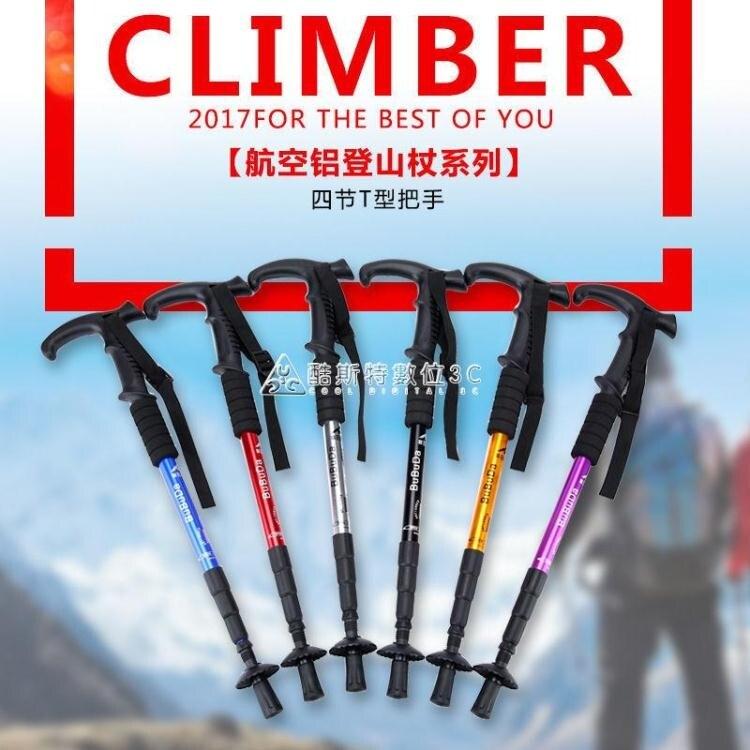 戶外爬山登山杖航空鋁合金多功能助行手【薇格嚴選】