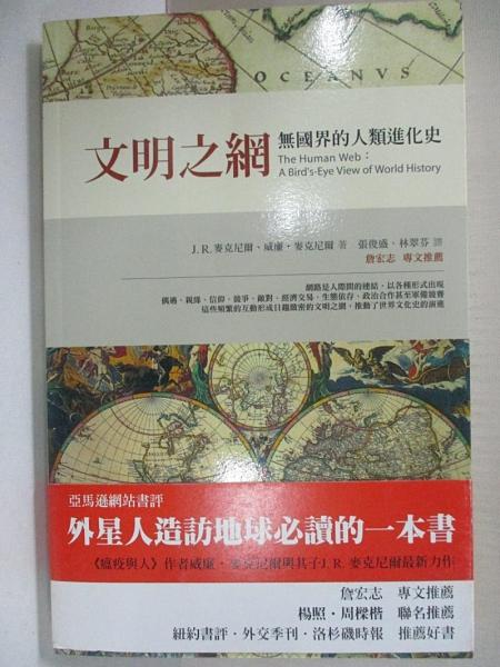 【書寶二手書T1/地理_KR7】文明之網_J.R.麥克尼爾