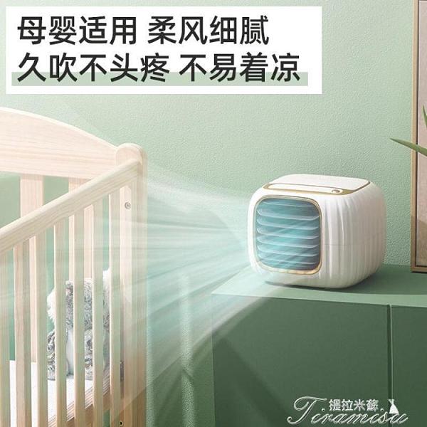 USB水冷扇 usb小風扇迷你小型桌面空調扇水冷靜音宿舍便攜式家用加濕器 快速出貨