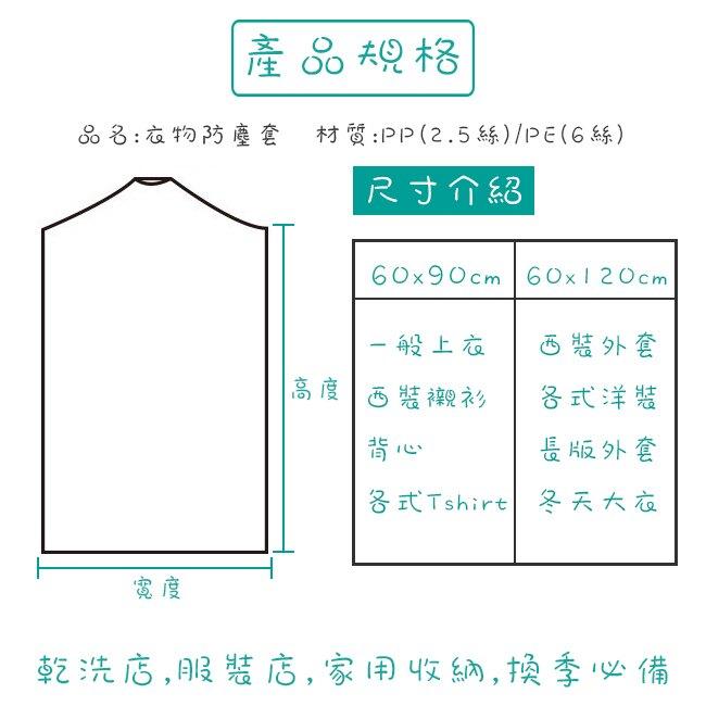 乾洗店 PP 衣物防塵套(10入) 90-120cm 防塵袋 收納袋 西裝套 洋裝 洗衣店【塔克】