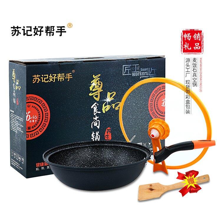 廠家麥飯石真空鍋  節能省油不粘鍋炒鍋 熱銷定制