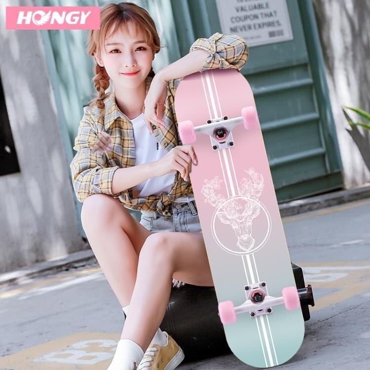 滑板四輪滑板初學者女生成年人兒童青少年劃板男孩短板專業雙翹滑板車LX 娜娜小屋