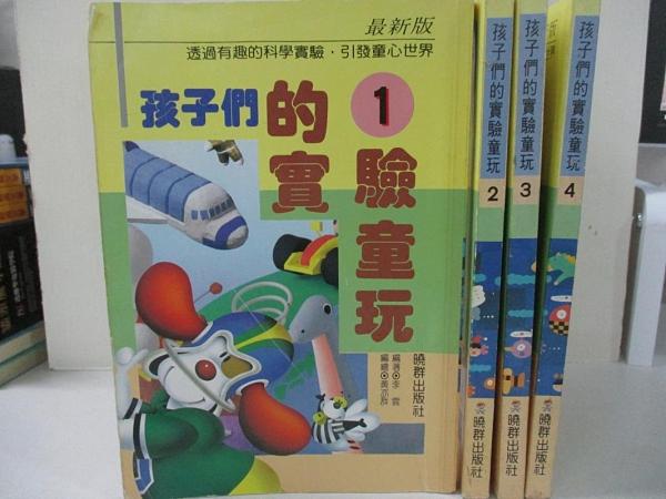 【書寶二手書T1/少年童書_BND】孩子們的實驗童玩 _共4本合售_李雲 / 黃亦群